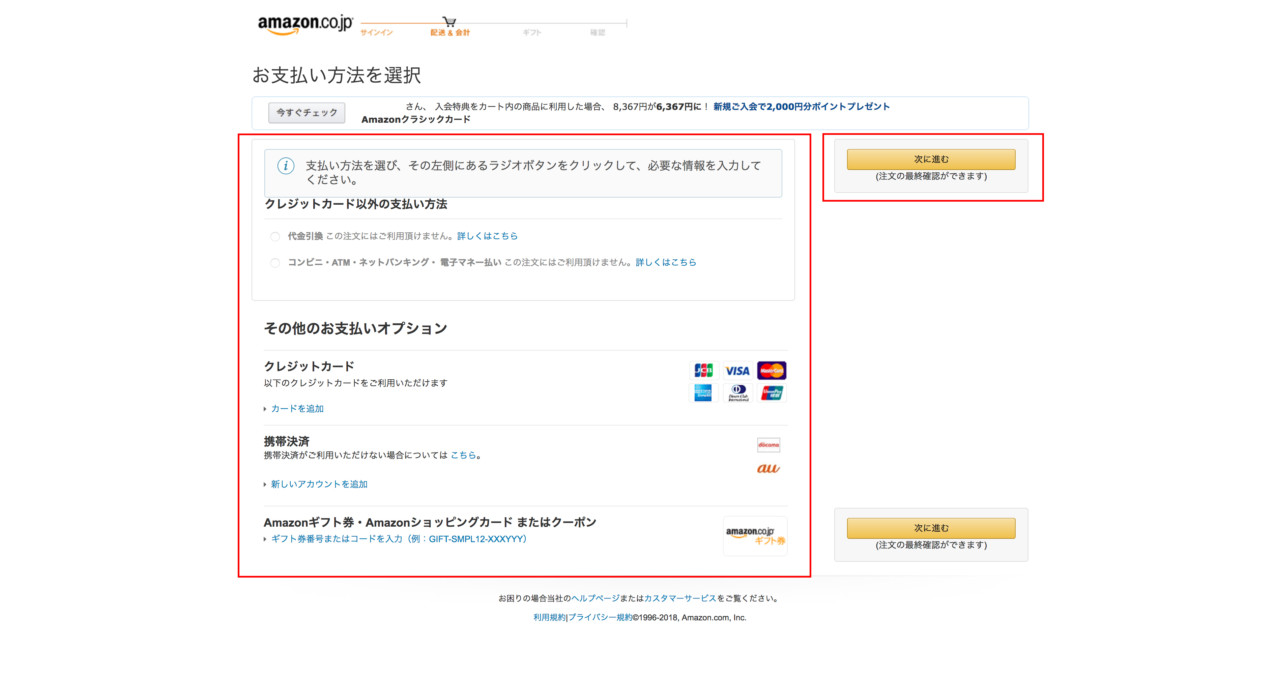 amazonの注文方法|世界一幸せなラブラドールの育て方